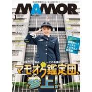 MamoR(マモル) 2021年1月号(扶桑社) [電子書籍]