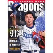 月刊 Dragons ドラゴンズ 2020年12月号(中日新聞社) [電子書籍]