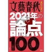 文藝春秋オピニオン 2021年の論点100(文藝春秋) [電子書籍]