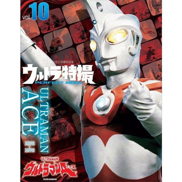 ウルトラ特撮 PERFECT MOOK vol.10 ウルトラマンA(講談社) [電子書籍]
