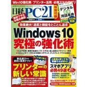 日経PC21(ピーシーニジュウイチ) 2021年1月号(日経BP社) [電子書籍]