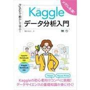 Pythonで動かして学ぶ!Kaggleデータ分析入門(翔泳社) [電子書籍]