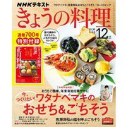 NHK きょうの料理  2020年12月号(NHK出版) [電子書籍]