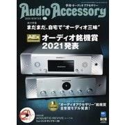 AudioAccessory(オーディオアクセサリー) 179号(音元出版) [電子書籍]