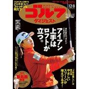 週刊ゴルフダイジェスト 2020/12/8号(ゴルフダイジェスト社) [電子書籍]