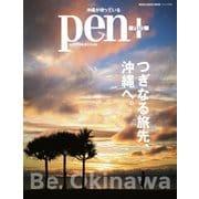 Pen+(ペンプラス) つぎなる旅先、沖縄へ(メディアハウスムック)(CCCメディアハウス) [電子書籍]