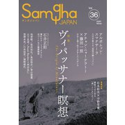 Samgha JAPAN(サンガジャパン) Vol.36(サンガ) [電子書籍]