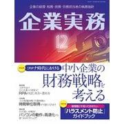 企業実務 2020年12月号(日本実業出版社) [電子書籍]