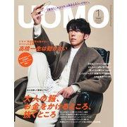 UOMO(ウオモ) 1月号(集英社) [電子書籍]