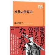 独裁の世界史(NHK出版) [電子書籍]