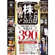 100%ムックシリーズ 株大全 2021(晋遊舎) [電子書籍]