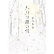 八月の銀の雪(新潮社) [電子書籍]