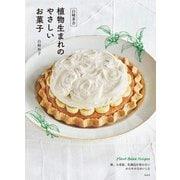 白崎茶会 植物生まれのやさしいお菓子(扶桑社) [電子書籍]
