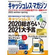 キャッシュレス・マガジン 2021 Winter - Spring(マイナビ出版) [電子書籍]