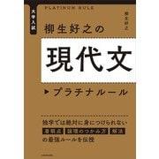 大学入試 柳生好之の現代文プラチナルール(KADOKAWA) [電子書籍]