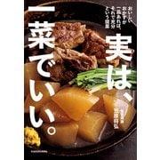 実は、一菜でいい。 おいしいおかずが一品あれば、それで充分という提案(KADOKAWA) [電子書籍]
