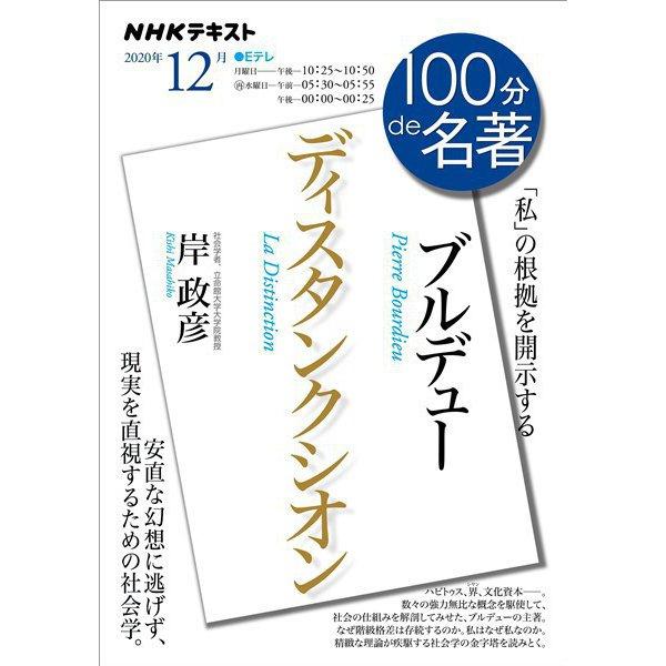 NHK 100分 de 名著 ブルデュー「ディスタンクシオン」 2020年12月(NHK出版) [電子書籍]