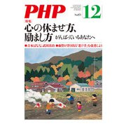 月刊誌PHP 2020年12月号(PHP研究所) [電子書籍]
