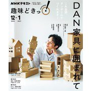 NHK 趣味どきっ!(火曜) DAN家具に囲まれて 2020年12月~2021年1月(NHK出版) [電子書籍]