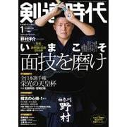 月刊剣道時代 2021年1月号(体育とスポーツ出版社) [電子書籍]