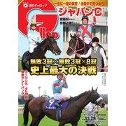 週刊Gallop(ギャロップ) 2020年11月29日号(サンケイスポーツ) [電子書籍]