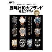 腕時計10大ブランド完全カタログ(世界文化社) [電子書籍]