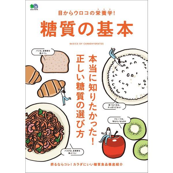 目からウロコの栄養学! 糖質の基本(エイ出版社) [電子書籍]