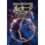 あなたの魂を幸せへ導くメッセージ ~誰もが引き寄せの力を持っている~(GalaxyBooks)(スマートゲート) [電子書籍]