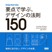 Design Rule Index 要点で学ぶ、デザインの法則150(ビー・エヌ・エヌ) [電子書籍]