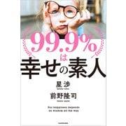99.9%は幸せの素人(KADOKAWA) [電子書籍]