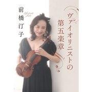 ヴァイオリニストの第五楽章(日経BP社) [電子書籍]