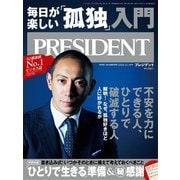 PRESIDENT 2020年12月18日号(プレジデント社) [電子書籍]