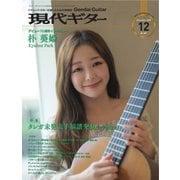 現代ギター 2020年12月号(現代ギター社) [電子書籍]