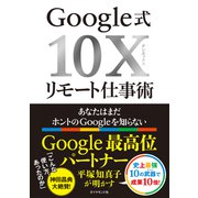 Google式10Xリモート仕事術―――あなたはまだホントのGoogleを知らない(ダイヤモンド社) [電子書籍]