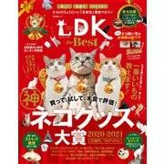 晋遊舎ムック ネコDK the Best(晋遊舎) [電子書籍]