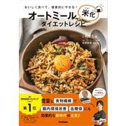 オートミール米化ダイエットレシピ(学研) [電子書籍]