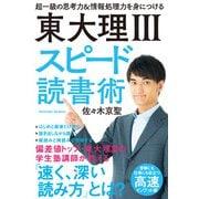 東大理III スピード読書術(学研) [電子書籍]