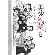 諸星大二郎劇場 第3集 美少女を食べる(小学館) [電子書籍]
