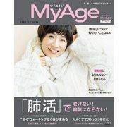 MyAge 2020 Winter(集英社) [電子書籍]