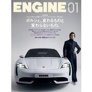 ENGINE 2021年1月号(新潮社) [電子書籍]