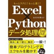 もっとラクに! もっと速く! Excel×Python データ処理自由自在(日経BP社) [電子書籍]