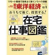 週刊東洋経済 2020年12/5号(東洋経済新報社) [電子書籍]