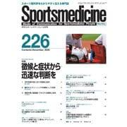スポーツメディスン No.226(ブックハウス・エイチディ) [電子書籍]