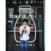 haru_mi(ハルミ) 2021年1月号(扶桑社) [電子書籍]