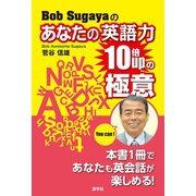 Bob Sugayaのあなたの英語力10倍upの極意(游学社) [電子書籍]