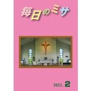 毎日のミサ2021年2月号(カトリック中央協議会) [電子書籍]