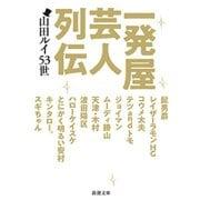 一発屋芸人列伝(新潮文庫)(新潮社) [電子書籍]