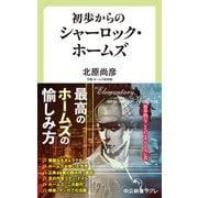 初歩からのシャーロック・ホームズ(中央公論新社) [電子書籍]