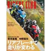 RIDERS CLUB 2021年1月号 No.561(エイ出版社) [電子書籍]