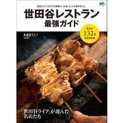 世田谷レストラン 最強ガイド(ヘリテージ) [電子書籍]